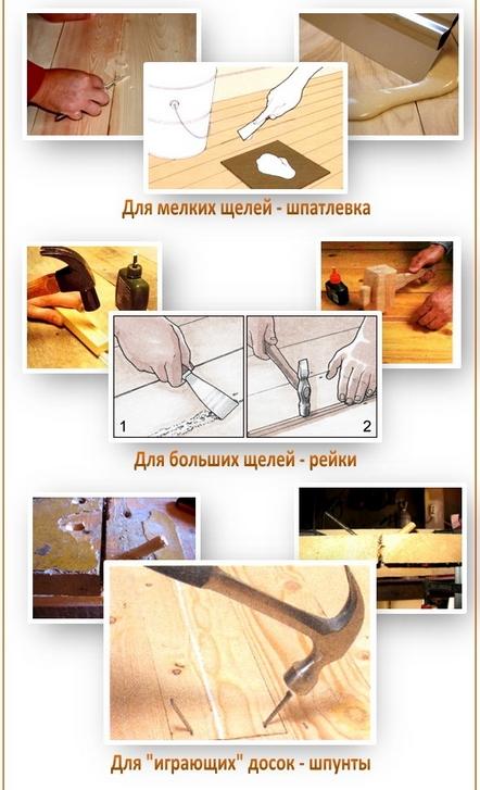 Основные способы косметического ремонта деревянного настила