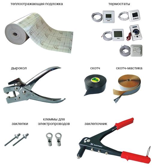 Некоторые инструменты и комплектующие для монтажа ИК пола