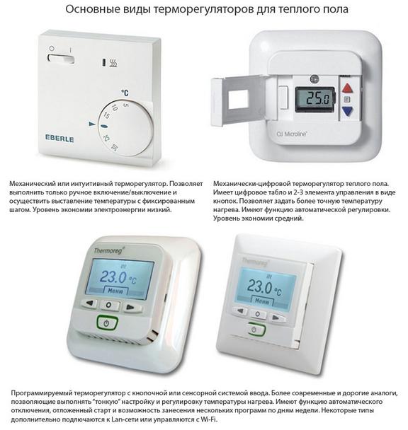 Как подключить теплый пол к терморегулятору – схема подключения и описание операций