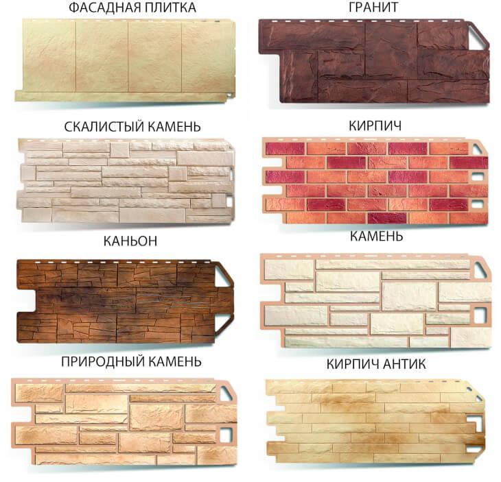 Наиболее востребованные модели фасадных плит