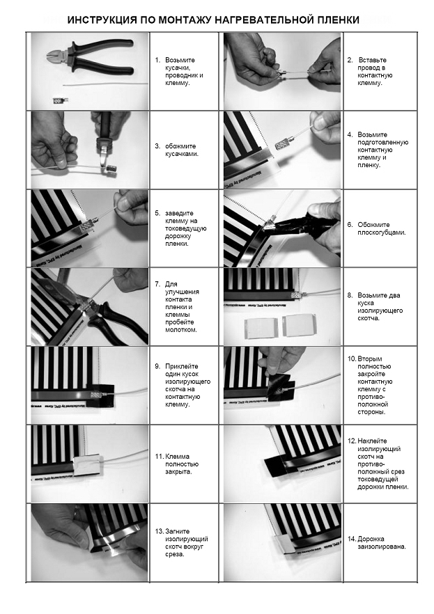 Наглядная пошаговая инструкция по монтажу ИК пленки