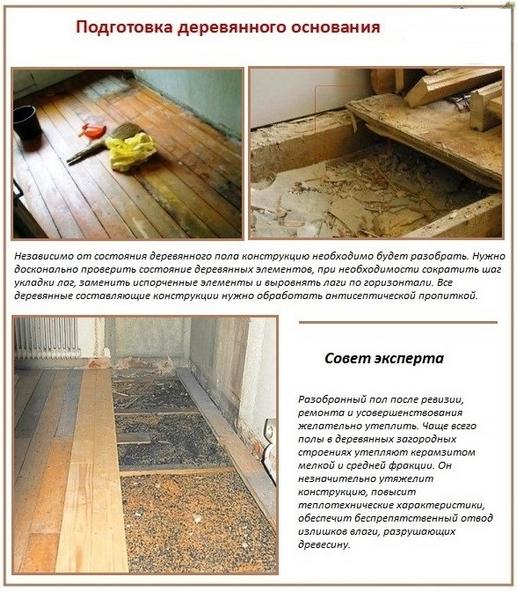 Советы по подготовке деревянного основания