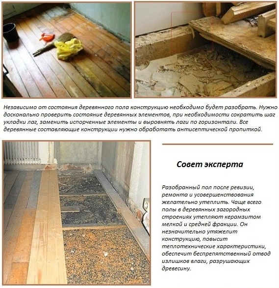 Подготовка деревянного основания под укладку плитки