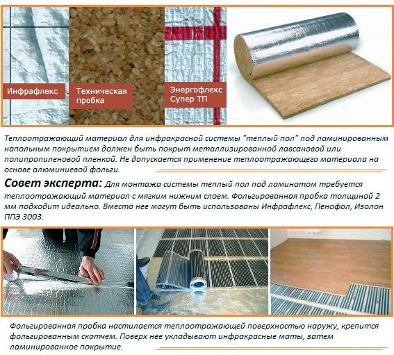 Виды подложек и рекомендации по их выбору для системы теплый пол под ламинат