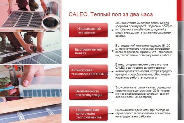Преимущества ИК пленки Caleo