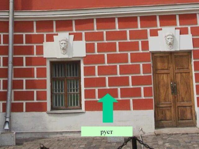Рустованный фасад
